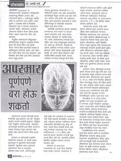 Dr Mani of Kokilaben Dhirubhai Ambani Hospital shares few information on Epilepsy.