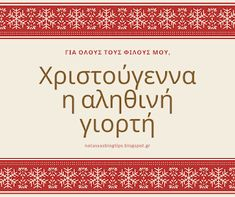 Natassa's blog tips: Χριστούγεννα η αληθινή γιορτή Blog Tips, Personalized Items, Cards, Maps, Playing Cards