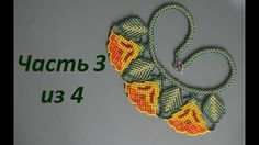 ⚡️Pendant bead in the technique of the huichol motifs. Part 1 of Beading. Seed Bead Jewelry, Bead Jewellery, Beaded Jewelry Patterns, Beading Patterns, Crochet Flower Tutorial, Beaded Crafts, Native American Beadwork, Antique Lace, Beading Tutorials