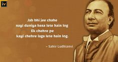 Sahir Ludhianvi is a literary figure who needs no introduction, his impeccable work includes various couplets and lyrics that are so soulful they will soothe every poetry starved person's soul. Here are some of his best quotes and lyrics. Best Lyrics Quotes, Shyari Quotes, Music Quotes, Poetry Quotes, Best Quotes, Life Quotes, Urdu Poetry, Song Captions, Shayri Life