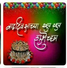 Ideas Birthday Banner Marathi Daji For 2019 Happy Birthday Png, Happy Birthday Posters, Happy Birthday Photos, Birthday Greetings, Birthday Wishes, Birthday Banner Design, Birthday Photo Banner, Birthday Background Images, Birthday Party Decorations Diy
