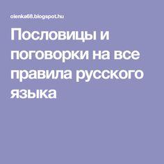 Пословицы и поговорки на все правила русского языка