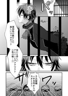 Character Aesthetic, Aesthetic Anime, Anime Kimono, Manga Anime, Touken Ranbu Mikazuki, Detective Theme, Anime Undertale, Funny Names, Fantasy Male