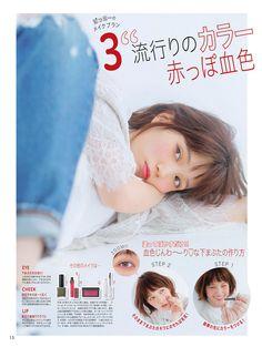 Asian Makeup, Korean Makeup, Photoshoot Inspiration, Makeup Inspiration, Tsubasa Honda, Beauty Makeup, Hair Makeup, Japanese Graphic Design, Japan Fashion