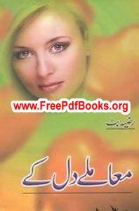 Doraha novel by umera ahmad free download in pdfraha novel by mamlay dil ke by razia butt free download in pdf mamlay dil ke by razia fandeluxe Ebook collections
