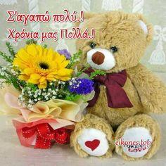 Beautiful Flower Wallpapers For You: Teddy Bear with Flowers Teddy Bear Online, Teddy Bear Shop, Tedy Bear, Love You Gif, Beautiful Flowers Wallpapers, Disney Plush, Big Bad Wolf, Cute Bears, Flower Wallpaper
