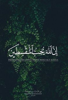 Verses of Quran Beautiful Quran Quotes, Quran Quotes Inspirational, Muslim Quotes, Religious Quotes, Islamic Qoutes, Islamic Quotes Wallpaper, Learn Islam, Learn Quran, Allah Love