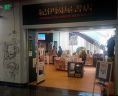 Kinokuniya Bookstore - San Francisco/Japan Town, CA