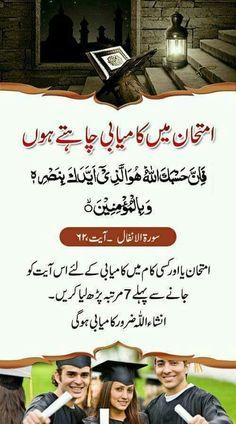 Duaa Islam, Islam Hadith, Islam Quran, Allah Islam, Alhamdulillah, Islamic Phrases, Islamic Messages, Islamic Teachings, Islamic Dua