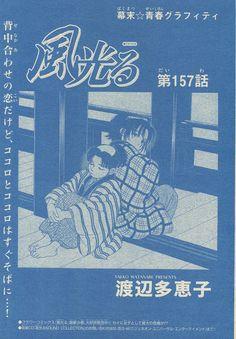 『風光る/157』 Presents, Movie Posters, Gifts, Favors, Film Poster, Gift, Film Posters