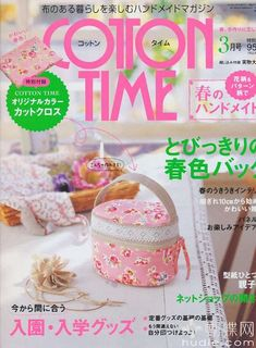 Cotton Time Craft Mag - Many small projects, mainly bags.