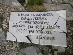 Literature, Poetry, Knowledge, Signs, Quotes, Greeks, God, Books, Literatura