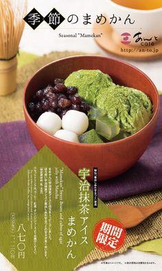 株式会社花園万頭のプレスリリースアイキャッチ画像 Japanese Restaurant Menu, Japanese Menu, Japanese Snacks, Food Graphic Design, Food Menu Design, Food Poster Design, Menu Book, Cafe Menu, Food Drawing