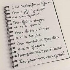 Greek Quotes, Forever Love, Poems, Wisdom, Feelings, Sayings, Instagram, Lyrics, Poetry
