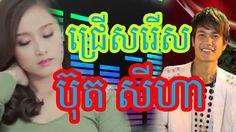 But Seyha song kon khmer song | ចម្រៀង ប៊ុត សីហា ជ្រើសរើសពិសេស | Buth Se...