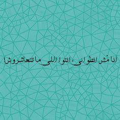 و عذرا ع الحقيقه ... / يزيد