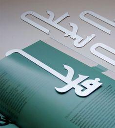 Kashida Design - 3D Arabic Calligraphy - A series of bookmarks.