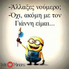 . Funny Greek Quotes, True Words, Just For Laughs, Funny Photos, The Funny, Minions, Best Quotes, Haha, Hilarious