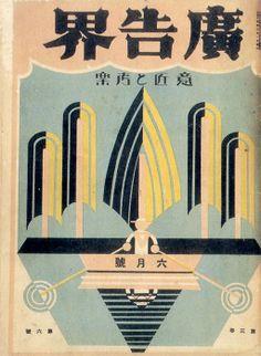 diseño gráfico japones.  Portada de la revista Mundo Publicitario, Junio de 1926