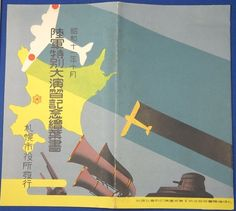 """1936 Japanese Postcards """"Special Large Scale Army Maneuver"""" in Sapporo Hokkaido…"""