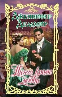 """Russian cover for """"A Lady Most Lovely"""" by Jennifer Delamere. Translated as """"Nothing But Love. Historical Romance, Lust, Bookends, My Books, Christmas Ornaments, Feelings, Holiday Decor, Cover, Movie Posters"""
