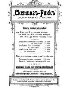 Вот такая реклама 1912 года роликового парка в Ставрополе Губернском. Ставрополь История Ставрополя и Ставропольской губернии Объявления Ставрополь (@stavropol_gubernskiy)