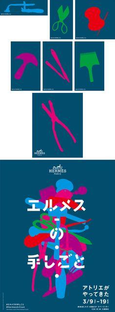 2016年度広告主参加の部:入賞作品:朝日広告賞
