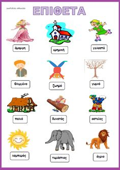 Language Lessons, Speech And Language, Elementary Teacher, Elementary Schools, Learn Greek, Greek Language, School Grades, School Lessons, Kids Corner
