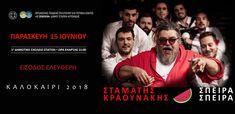 anatakti.gr: ΣΠΑΤΑ: Σταμάτης Κραουνάκης + Σπείρα Σπείρα «Τα παι...