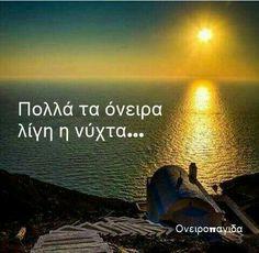 Καληνυχτα...Να χαμογελας....