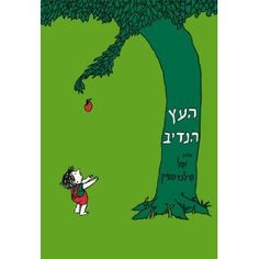 the giving tree in Hebrew..I forgot about this book!! Must get for the kids!
