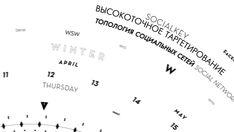 Kinetic Calendar • Digital Society Laboratory on Behance