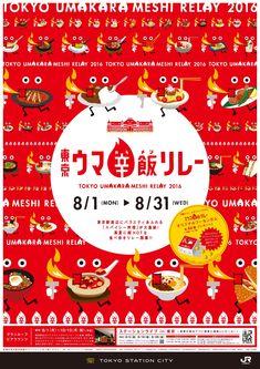 東京ウマ辛飯リレー | kazepro