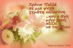 ΌΜΟΡΦΑ ΛΟΓΙΑ Happy Birthday Wishes, Birthday Greetings, Happy Name Day, Happy Marriage, Morning Quotes, Good Music, Names, Sayings, Wish