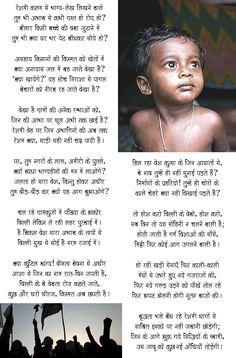,Reshami Nagar hindi poem by Ramdhari Singh Dinkar Poetry Hindi, Poetry Pic, Poor Quotes, Farmer Quotes, Mother Poems, Best Poems, Hindi Quotes On Life, Mixed Feelings Quotes, Gulzar Quotes