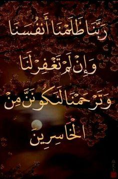 Islam Beliefs, Duaa Islam, Islam Hadith, Islam Quran, Alhamdulillah, Prayer Verses, Quran Verses, Quran Quotes, Kaligrafi Allah