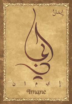"Carte postale prénom arabe féminin ""Imane"" - إيمان - Mahrez Landoulsi - Objet de décoration - Idée cadeau - Oeuvre artisanale"