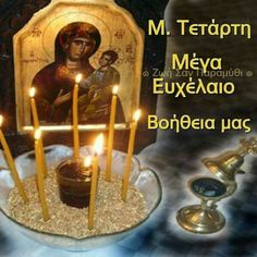Orthodox Easter, Greek Easter, Christ Is Risen, Google Images, Prayers, Candle Holders, Candles, Holiday, Saints