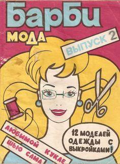 Журнал БАРБИ-МОДА 1993 №2   36 фотографий