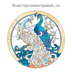 #мастерскаявитражей_ок 😍 #витражи #витраж #декор #дизайнинтерьера #арт #окнакомфорта #окна_пвх #окнамосква #пластиковыеокна #окна_ок #moscow #designer 👉 http://www.oknakomforta.ru/produkcija/dekorativnye-vitrazhi/