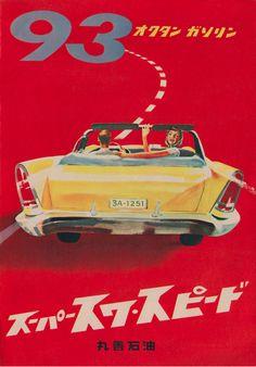 "Japanese ad. from Asahi graph, 1959,  Maruzen Petrochemical Co., Ltd. ""Suwa Super Speed""."