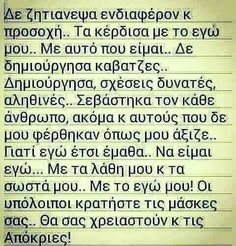 Greek Quotes, Food For Thought, Picture Video, Lyrics, Inspirational Quotes, Thoughts, Feelings, Words, Heart