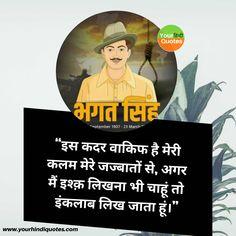 Bhagat Singh Quotes In Hindi: भगत सिंह के 20 क्रांतिकारी विचार....! Bhagat Singh Quotes, Hindi Quotes Images, Indian