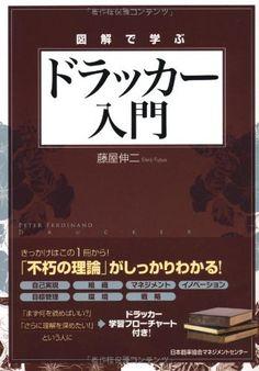 図解で学ぶ ドラッカー入門 藤屋 伸二, http://www.amazon.co.jp/dp/4820745794/ref=cm_sw_r_pi_dp_4y5Qrb0DSZZSF  /// I have this book.