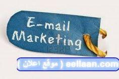 تعدد الأنواع في التسويق الإليكتروني، بالإضافة إلى أنه تختلف في أهميتها وطريقة استخدامها والنتائج المترتبة عليها، ومن الجدير بالذكر أن أهم الأدوات بمجال التسويق هي ما يطلق عليه EMAIL MARKETING.