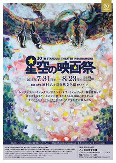星空の映画祭 オフィシャルホームページ Short Film, Advertising, Japan, Graphic Design, Newspaper, Places, Poster, Journaling File System, Japanese