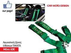 Ζώνες αγωνιστικές 4 θέσεων, για ένα κάθισμα TAKATA replica made in japan, χρώματα: πράσινο, κόκκινο, μαύρο, μπλε --- ΜΟΝΟ 60€  ⚠️ΠΡΟΣΟΧΗ⚠️ Μόνο στην Car Moto Design αυτή η τιμή σε όλη την Ελλάδα!!!  ☎️ 2315534103 📱6978976591 ➡️ ΠΟΛΥΤΕΧΝΙΟΥ 18 ΕΥΚΑΡΠΙΑ ΘΕΣΣΑΛΟΝΙΚΗΣ  #carmotodesign Moto Design, Made In Japan, Personalized Items, Motorbikes