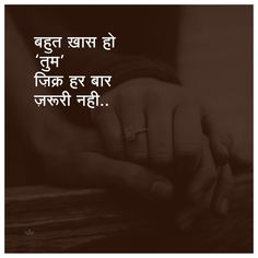 Quotes and Whatsapp Status videos in Hindi, Gujarati, Marathi Mixed Feelings Quotes, Good Thoughts Quotes, True Love Quotes, Love Quotes For Her, Deep Thoughts, Shyari Quotes, Hindi Quotes Images, People Quotes, Words Quotes
