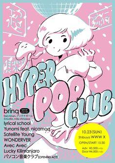 2016.10.23(Sun)WWW X / HYPER POP CLUB|Spincoaster (スピンコースター) | 心が震える音楽との出逢いを Japan Graphic Design, 90s Design, Graphic Design Posters, Flyer Design, Icon Design, Logo Design, Dm Poster, Poster Prints, Manga