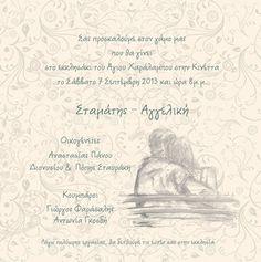 Προσκλητήριο Γάμου Ρομαντικό 66